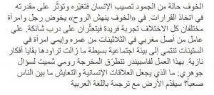 Bilddatei arabisch Ankuendigung Angst-3ab7a915